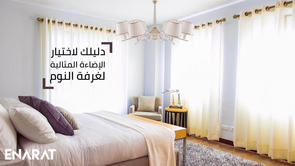 دليلك-لاختيار-إضاءة-غرفة-النوم -نجف-أباجورة-ديكور-نجفة-أونلاين