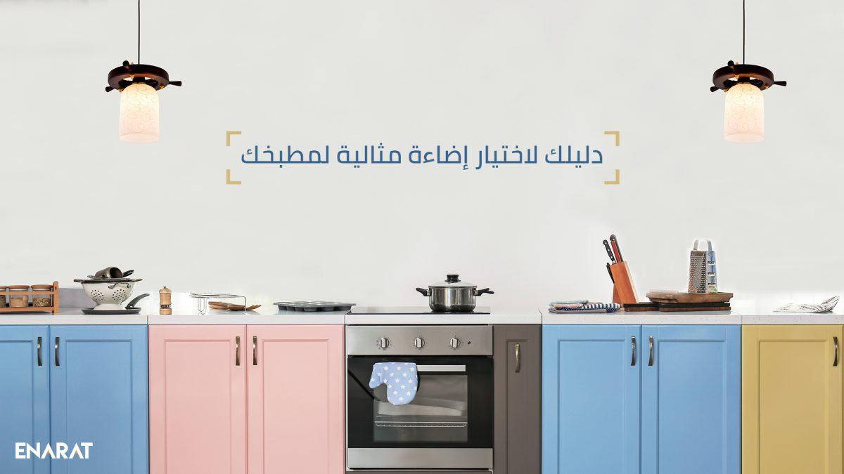 دليلك-لاختيار-إضاءة-مثالية-لمطبخك