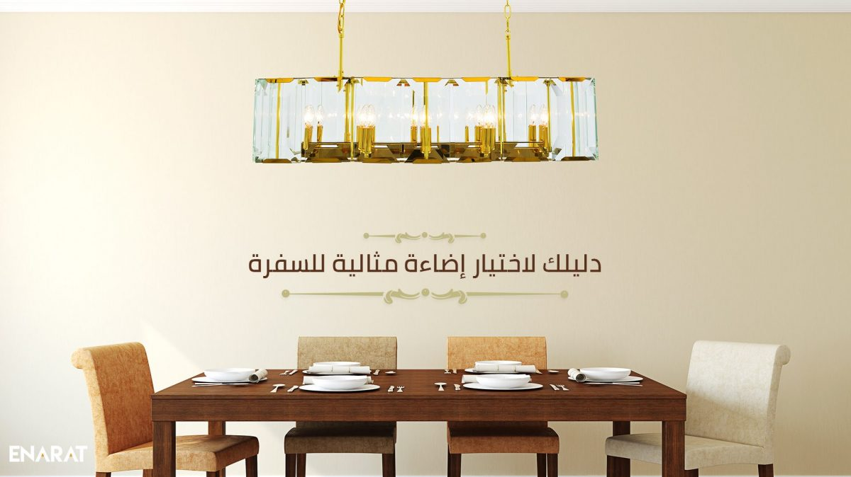 dining room header e