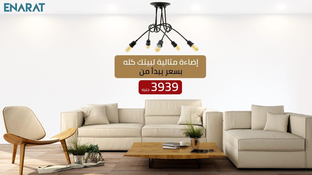 اضاءة-مثالية-لبيتك-باقل-سعر-لاعلى-جودة-انارات-قنديل-مصر