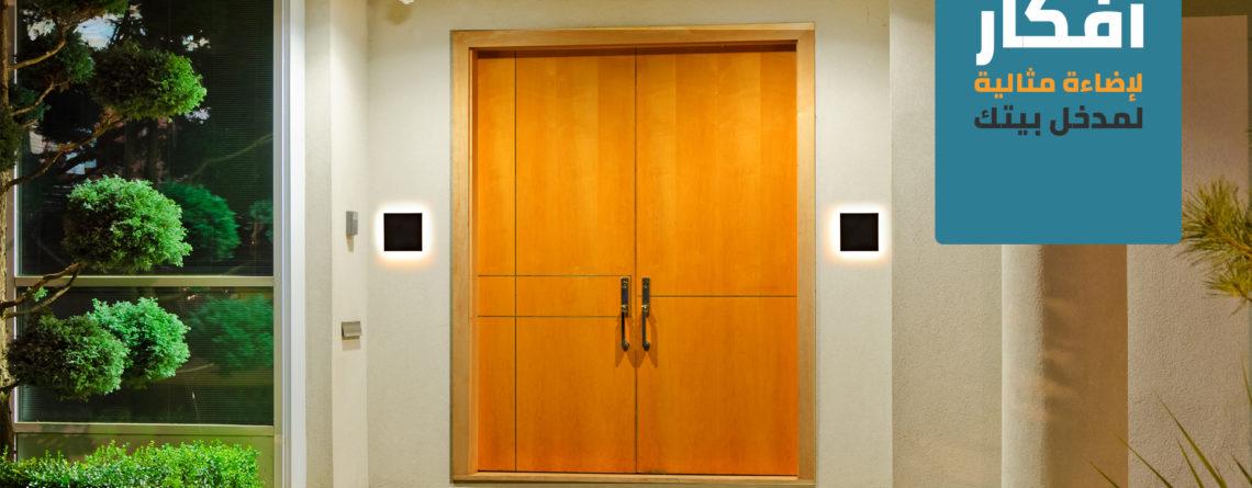 اضاءة انارة انارات إنارات خارجية مدخل اسبوتات اسبوت نجف معلقات كلاسيك قنديل