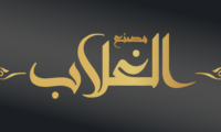 Ghalab